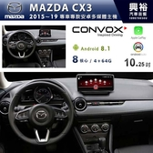 【CONVOX】MAZDA 2015~19年 CX3 10.25吋安卓主機 * 8核心4+64G+支援Apple CarPlay / Android Auto (倒車選配