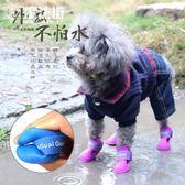 小狗狗鞋子泰迪狗防滑防潑水鞋耐磨小型犬腳套硅膠寵物雨鞋