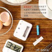 倒計時器日本廚房秒表大聲音電子學習時間管理提醒學生作業定時器  樂芙美鞋