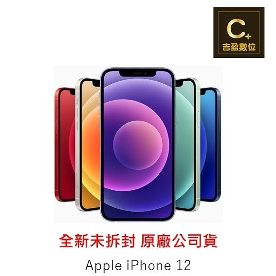 APPLE iPhone 12 64G 64GB空機 板橋實體門市 【吉盈數位商城】