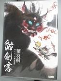 【書寶二手書T6/一般小說_KHR】貓劍客 卷六‧大魔神迦羅_葉羽桐