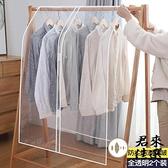 2個裝 透明衣物防塵袋衣罩衣服防塵罩掛式透明蓋巾遮雨布【君來佳選】