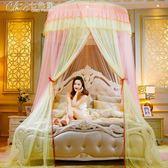 圓頂形吊頂蚊帳1.5米1.8m床雙人家用落地宮廷1.2公主風免安裝床幔「Chic七色堇」igo
