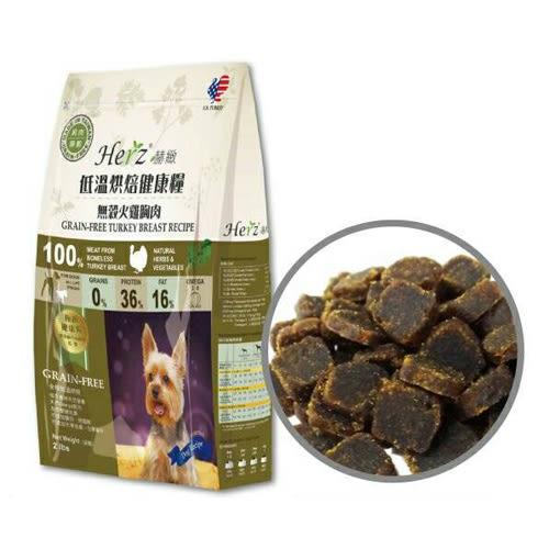 【寵物王國】Herz赫緻 低溫烘焙健康犬糧-無穀火雞胸肉口味2磅(908g