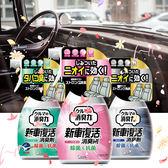 愛詩庭雞仔牌車用除臭劑汽車車內消臭抗菌新車復活抗菌除臭劑  皂香/無香/薄荷香(煙味)日本製