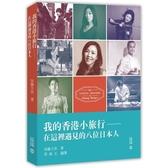 我的香港小旅行:在這裡遇見的八位日本人