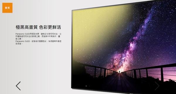 *~新家電錧~*【國際 TH-55FZ950W】OLED 電視