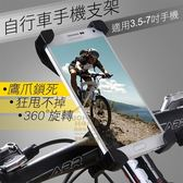 自行車手機架 手機導航架 單車腳踏車手機架 鷹爪手機支架 3.5-7吋手機支架【Q350】《約翰家庭百貨