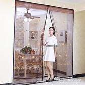 一整根磁條加密磁性定做防蚊門簾隔斷簾夏季臥室客廳簡易紗門紗窗 1995生活雜貨NMS