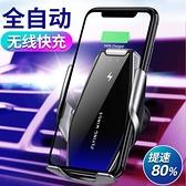 新款車載手機支架 全自動感應S7車載無線充電器15w出風口手機支架【618優惠】