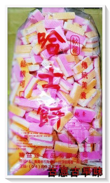 古意古早味 哈士餅-香蕉餅(短條軟質/3000g/長6cm) 懷舊零食 糖果 餅乾 復古 零嘴