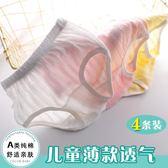 寶寶內褲 男女兒童夏季超薄款網眼透氣純棉三角pp短褲面包褲童裝『小淇嚴選』