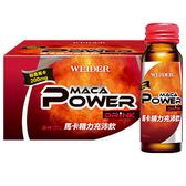 【美國威德 WEIDER】馬卡精力充沛飲50ml/瓶,24瓶/箱