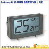 高強 Dr.Storage CP03 儀器級 溫濕度顯示器 總代理公司貨 溫度檢測 濕度檢測 ABS 4號電池