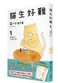 貓生好難(1):遺憾中的小確幸日常