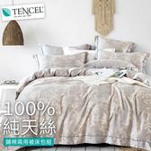 【BELLE VIE】40支純天絲雙人加大床包兩用被四件組-新序