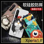 【萌萌噠】SONY Xperia10 II / Xperia1 II 文藝彩繪磨砂殼 卡通塗鴉 超薄防指紋 全包矽膠軟殼 手機殼