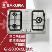 【有燈氏】櫻花 三口 防乾燒節能檯面爐 液化 不鏽鋼 安裝限北北基【G-2830KSL】