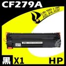 【速買通】HP CF279A 相容碳粉匣