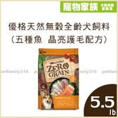 寵物家族-TOMAPRO 優格-天然零穀食譜《五種魚晶亮護毛》無穀全齡犬飼料5.5lb