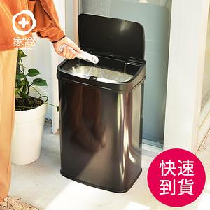 【+O家窩】日式特大希利自動感應不鏽鋼垃圾桶50L曜石黑