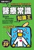 二手書博民逛書店 《醫療常識知識王》 R2Y ISBN:9866678040│元氣星球工作室