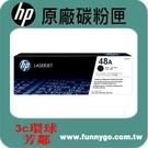 HP 原廠黑色碳粉匣 CF248A (48A)