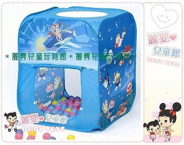 麗嬰兒童玩具館~親親-海洋世界方形帳篷球屋-附100顆球.台製精品