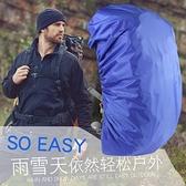 防雨罩 後背背包防雨罩 戶外登山包小學生拉桿書包防水套 騎行防塵防泥袋  曼慕