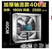 排氣扇欣歌負壓風機工業排風扇大功率強力抽風機工廠養殖場換氣扇 220V NMS蘿莉小腳丫