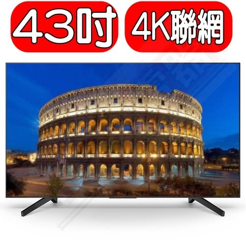 SONY索尼【KD-43X7000F】43吋4K電視