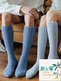 2雙 情侶珊瑚絨襪子女小腿襪睡眠家居地板男中筒秋冬加絨加厚保暖長筒 風之海