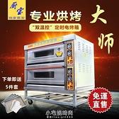 披薩機蛋糕披薩店烘焙烤爐帶定時電烤箱220v  【全館免運】