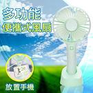 夏日多功能放置手機便攜式風扇