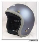 【ASIA 706 精裝 復古帽 安全帽】消光灰/灰、內襯全可拆