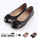 [Here Shoes] 舒適乳膠鞋墊 菱格紋皮革鞋面 金屬蝴蝶結豆豆鞋底娃娃鞋 通勤鞋-MIT台灣製-KNG8628