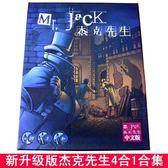 桌游開膛手杰克含擴展杰克紐在約杰克先生口袋版合集經典推理游