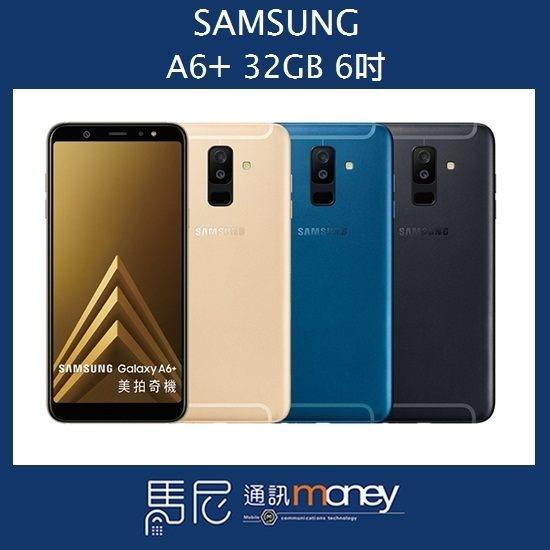 (優惠/免運)三星 SAMSUNG Galaxy A6+/雙卡雙待/無邊框全螢幕/臉部解鎖/指紋辨識【馬尼通訊】