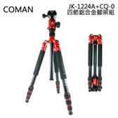 【現貨供應】COMAN JK-1224A 科漫 22mm 四節鋁合金腳架組 攝影腳架 JK1224A 含CQ-0雲台 (英連公司貨)