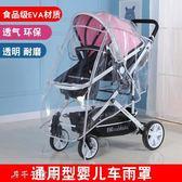 通用型嬰兒車雨罩推車防風罩寶寶推車傘車防雨罩保暖罩兒童車雨衣「千千女鞋」
