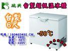 台製瑞興超低溫上掀冰櫃/6尺/485L/...