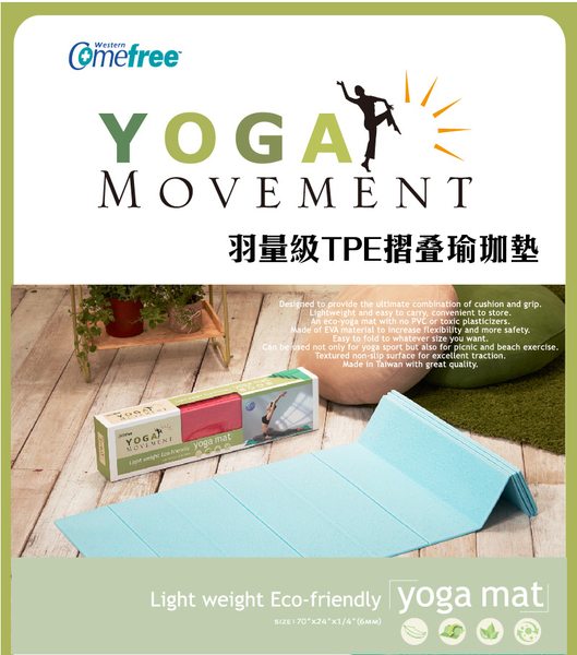 Comefree羽量級TPE摺疊瑜珈墊(康芙麗/瑜伽墊/摺疊運動墊/折疊訓練墊/萬用墊)