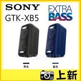 《台南-上新》 SONY GTK-XB5 EXTRA BASS 無線 藍芽 重低音 環繞喇叭 PARTY XB5 公司貨