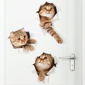 三隻小貓 3D立體穿牆 貓星人XH6215 破洞貓 新款壁貼 兒童房 寵物店 居家裝飾壁貼【YV0649--1】BO雜貨