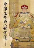 (二手書)中國皇子的八種命運