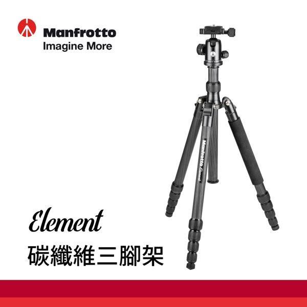 曼富圖 Manfrotto Element MKELEB5CF-BH 碳纖維三腳架+雲台+背袋 可反折41cm 載重8kg 【公司貨】