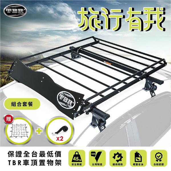 【TBR】其他車廠牌區 M-125 車頂架套餐組 搭配鋁合金橫桿(免費贈送擾流版+彈性置物網+兩組束帶)