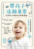 (二手書)帶孩子遠離鼻塞,從預防、控制到治療鼻過敏