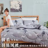 簡約風棉被-可水洗羽絲絨被-多款任選 雙人5尺  竹漾台灣製紅鶴大理石設計 羽絨被(不含床包)