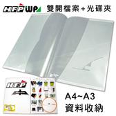7折 HFPWP雙開檔案+光碟+名片多功能文件夾 環保材質 台灣製 E217S